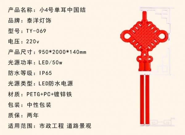led发光中国结应用到大众的日常消费品中来